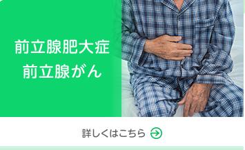 前立腺肥大症 前立腺がん 詳しくはこちら