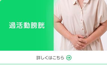 過活動膀胱 詳しくはこちら