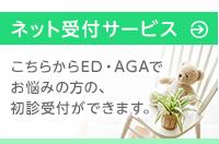 ネット受付サービス こちらからED・AGAでお悩みの方の、初診治療ができます。